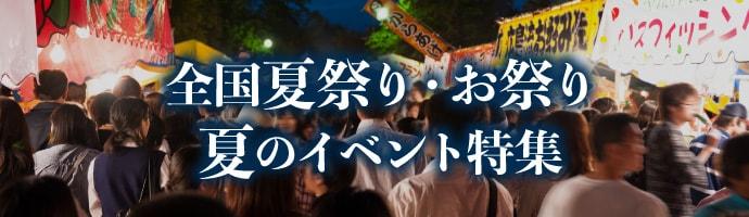 全国夏祭り・お祭りイベント特集