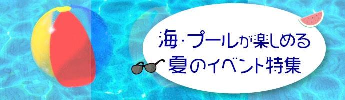 海・プールが楽しめる夏のイベント特集