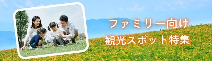 全国のファミリー向けお出かけスポットランキング【2019最新版】