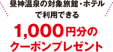 昼神温泉の対象旅館・ホテルで利用できる1,000円分のクーポンプレゼント!