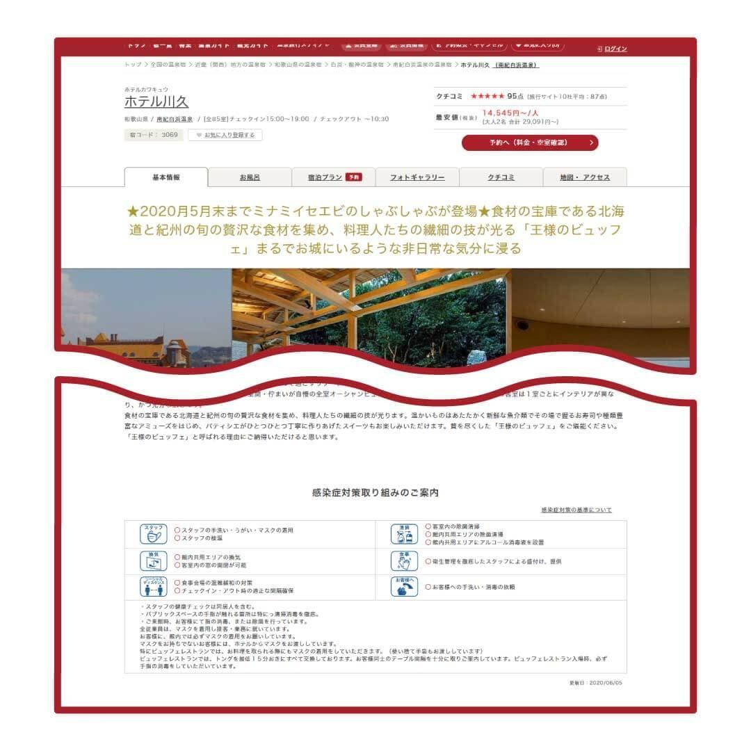 衛生管理基準の掲載イメージ(パソコン)