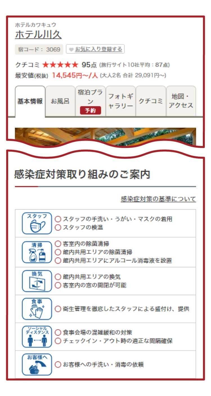 衛生管理基準の掲載イメージ(スマートフォン)