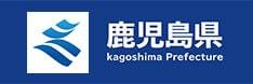 鹿児島県公式ホームページ