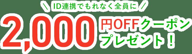 2000円OFFクーポンプレゼント!