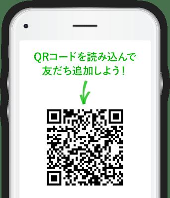 QRコードを読み込んで友だち追加しよう!
