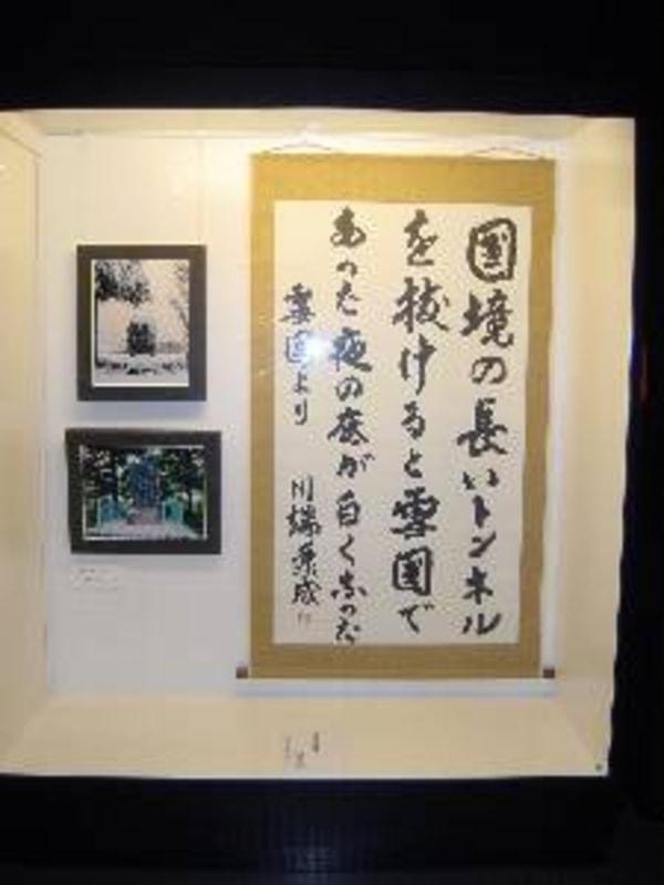 雪国館 川端康成の書