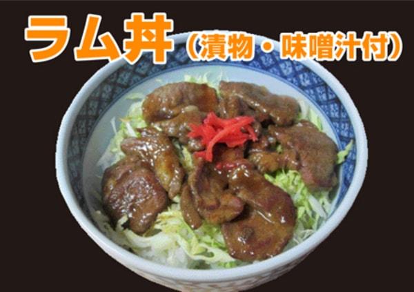 ラム丼(一例)