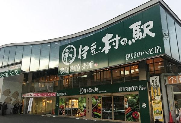 伊豆村の駅 外観