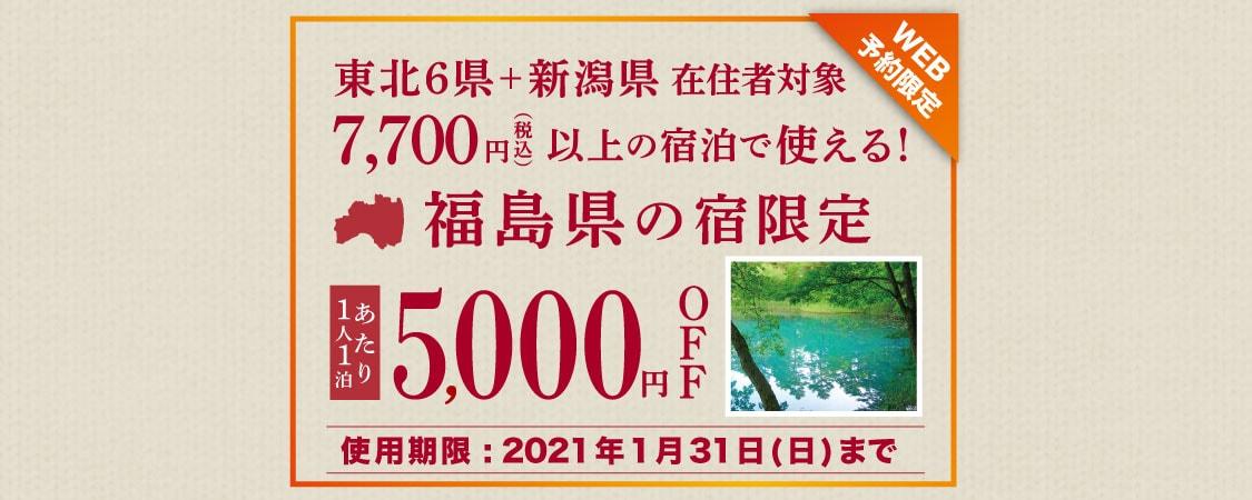【福島県民限定】 秋旅応援キャンペーン!
