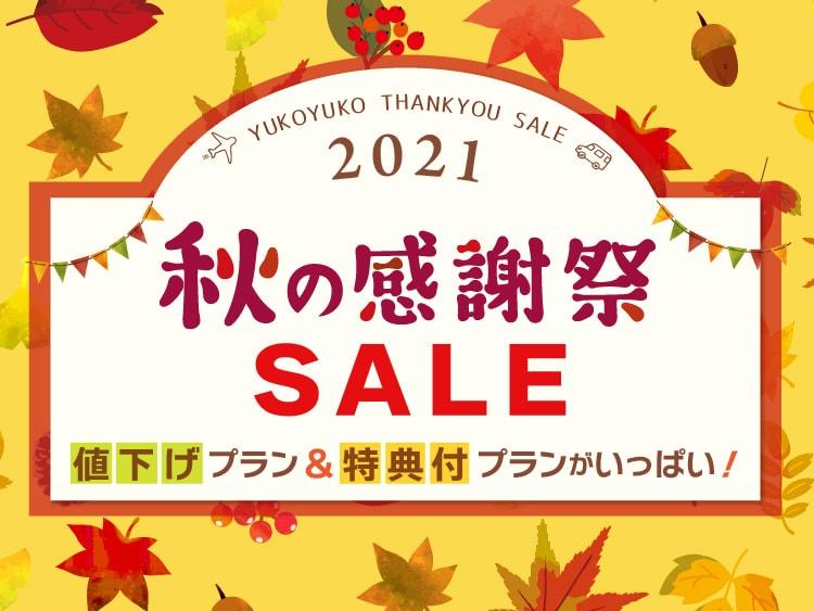 秋の感謝祭セール2021!お得な値下げや嬉しい特典付プラン!