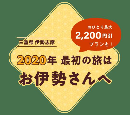 【伊勢志摩のお得な宿】2020年最初の旅はお伊勢さんへ
