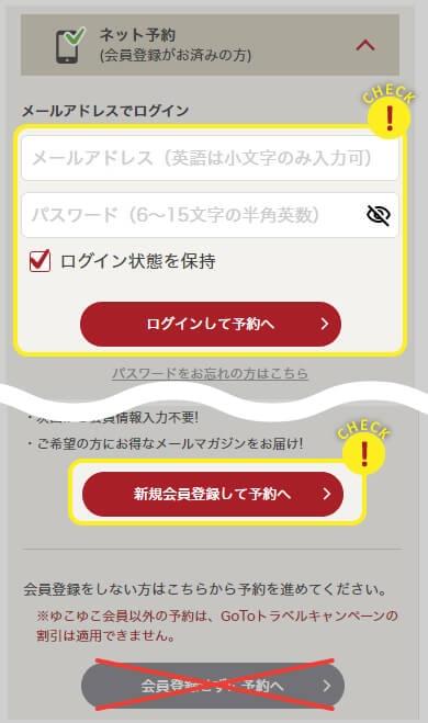 To キャンペーン 予約 go