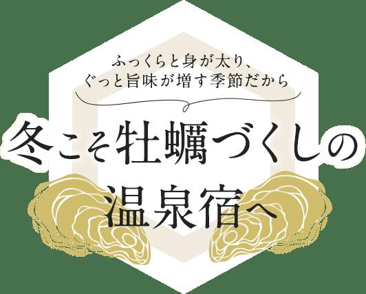 冬の温泉グルメ旅【牡蠣編】