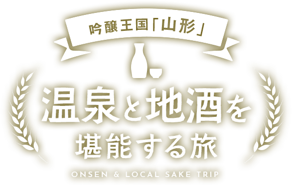 日本酒王国「山形」温泉と地酒を堪能する旅