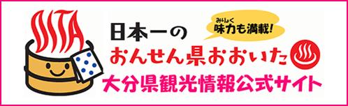 日本一のおんせん県おおいた大分県の観光情報公式サイト
