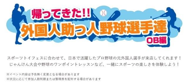 元プロ野球外国人選手による「トイザらス・スペシャルイベント(ホセ ...