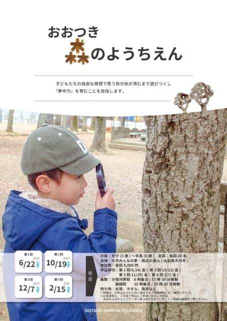 おおつき森のようちえん(12月)