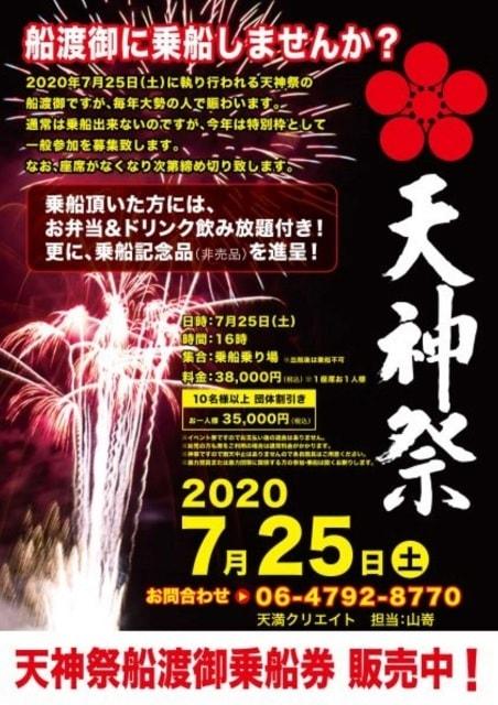 祭り 2020 天神