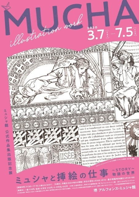 ミュシャ館 公式作品集出版記念展 ミュシャと挿絵の仕事~STORY~物語 ...