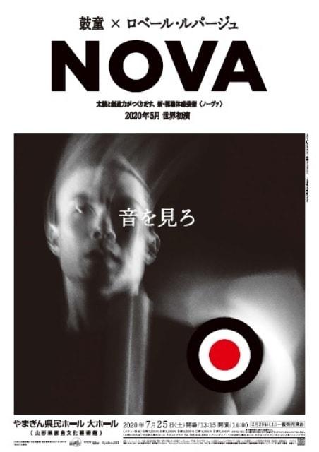 鼓童×ロベール・ルパージュ「NOVA」<中止となりました>