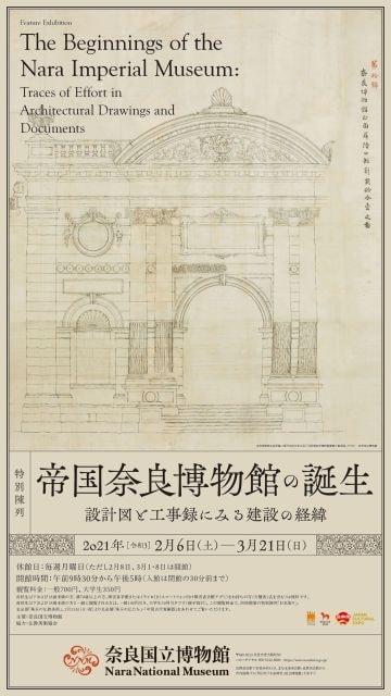 特別陳列 帝国奈良博物館の誕生-設計図と工事録にみる建設の経緯-