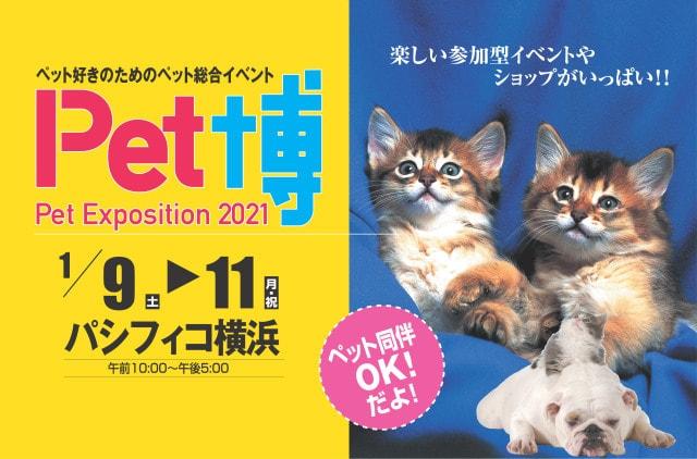 Pet博2021 横浜