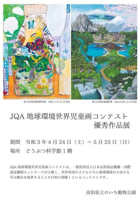 JQA地球環境世界児童画コンテスト優秀作品展