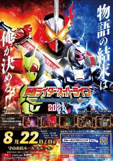仮面ライダースーパーライブ2021  滋賀守山