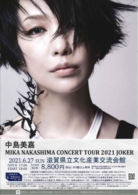 中島美嘉 MIKA NAKASHIMA CONCERT TOUR 2021 JOKER(滋賀公演)