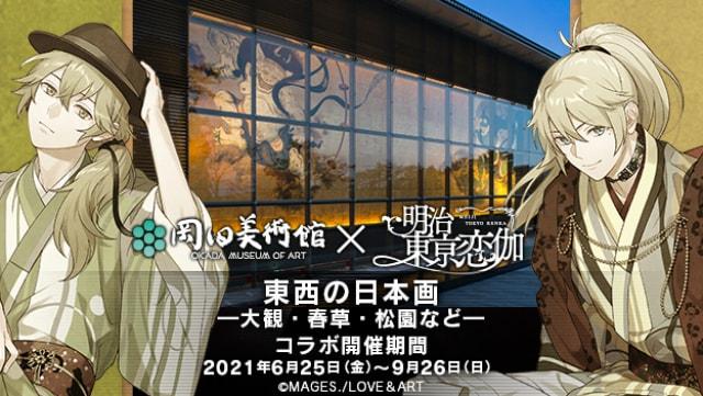めいこい10周年記念特別企画「東西の日本画」×「明治東亰恋伽」コラボレーション