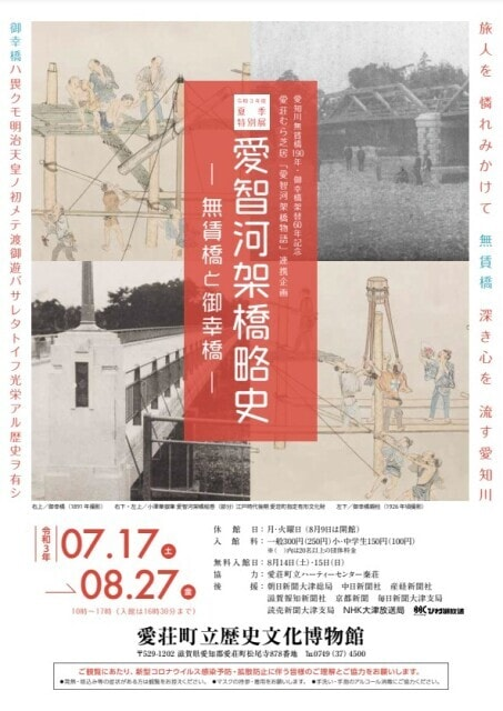 夏季特別展「愛智河架橋略史 -無賃橋と御幸橋-」