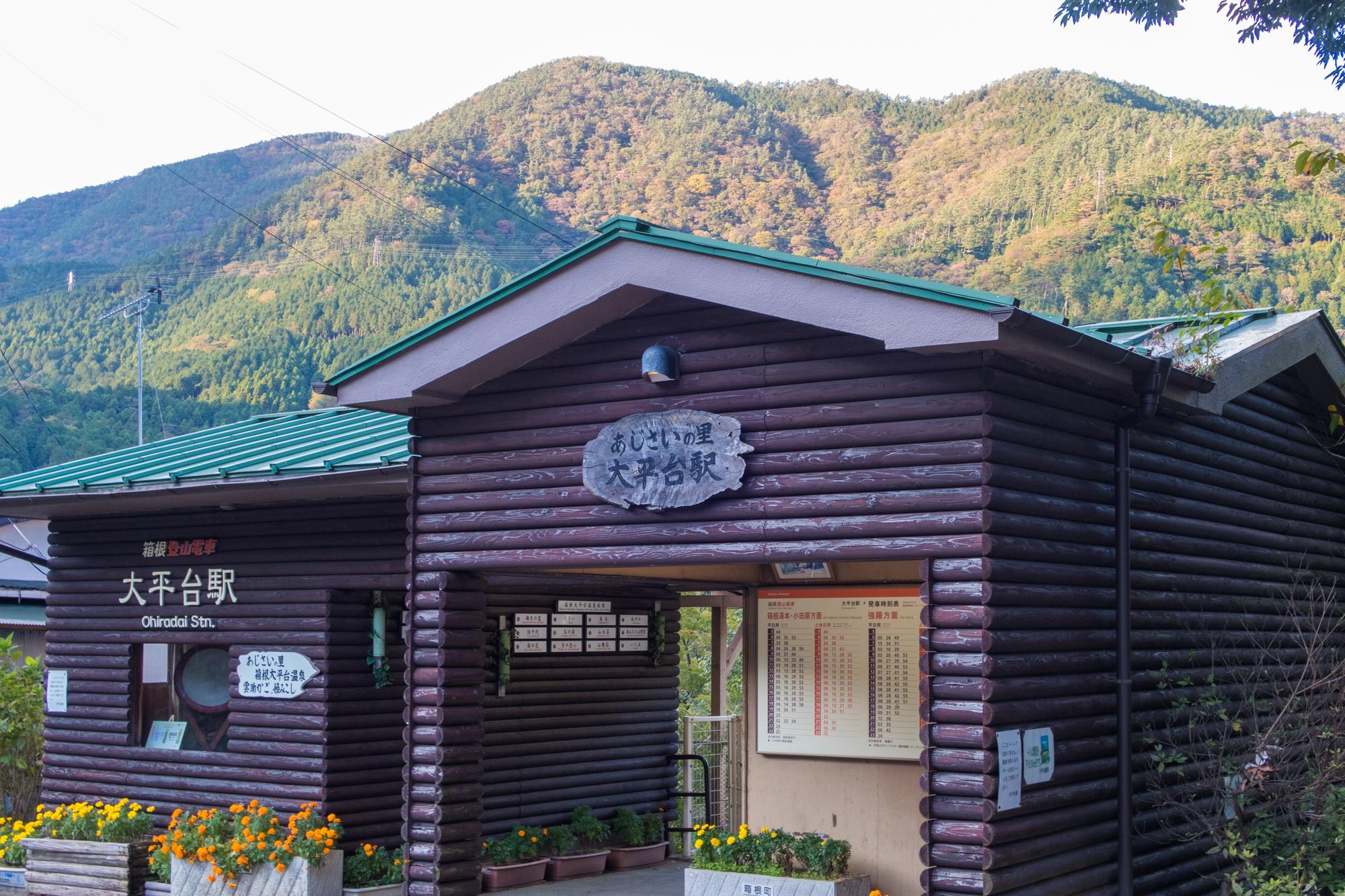 【箱根大平台温泉】歴史あるまちで四季を感じながら入る温泉