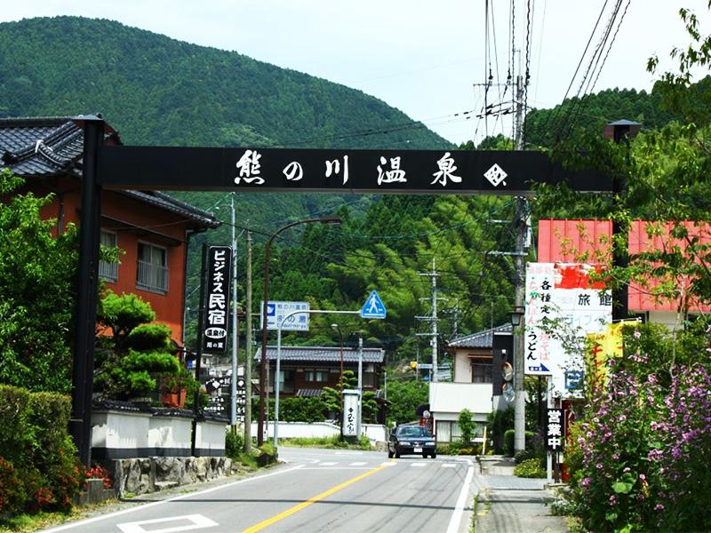 【熊の川温泉】日本有数のラドン含有量を誇る山の湯治場
