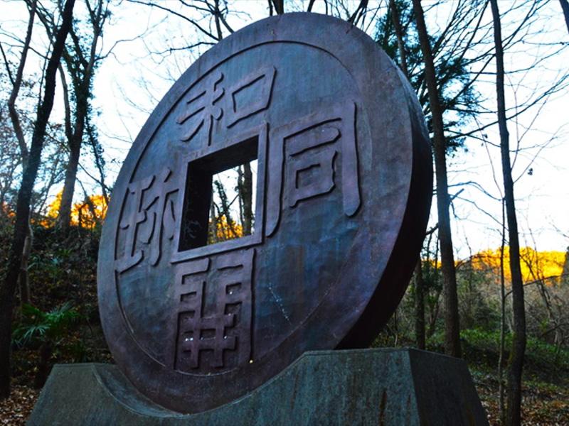 【和銅鉱泉】「和銅開珎」で知られる遺跡の地に湧き続ける名湯
