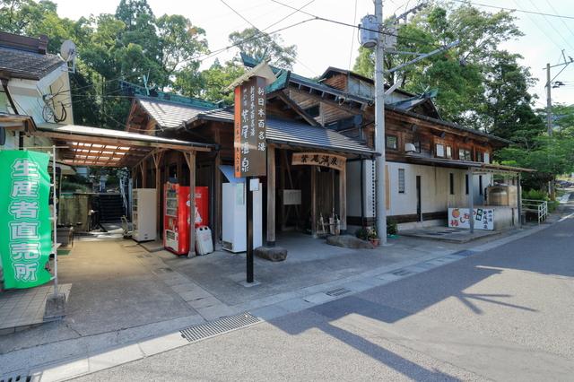 【紫尾温泉】神社から湧き出る「神の湯」を楽しめる