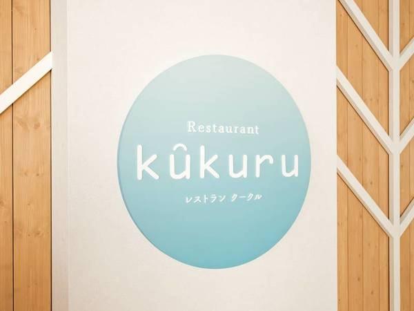 【レストラン】「クークル」の由来はハワイの言葉で「水平線」を意味します