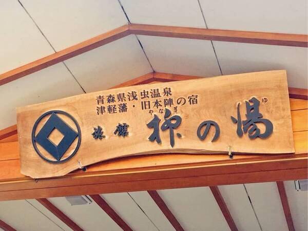 【外観】津軽藩・旧本陣の宿/歴史ある湯宿