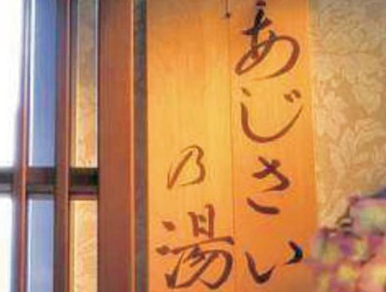 【大浴場】あじさいの湯/夜は季節によっては、窓の外をライトアップ致します。