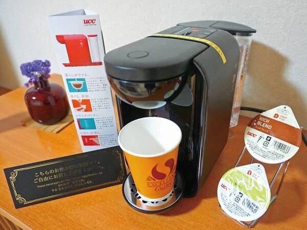 【客室ドリップコーヒー/例】客室ではドリップコーヒーが無料でたのしめる