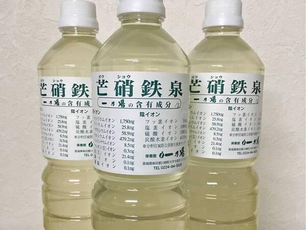 【飲泉水/例】お部屋の冷蔵庫には、滞在中お楽しみ頂ける冷たい飲泉水がサービス(※お持ち帰り不可)