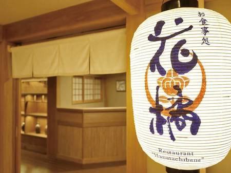 【食事処「花橘」】食事会場から漂う美味しそうな香りに、期待が膨らむ