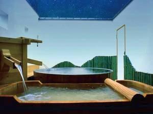 【貸切風呂/星天の湯】満天の星空の下での癒しのひととき