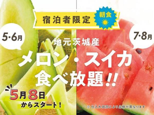 【5・6月】朝食時メロン食べ放題【7・8月】朝食時すいか食べ放題