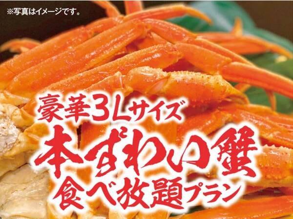 <本ずわい蟹食べ放題付>旬食材バイキング