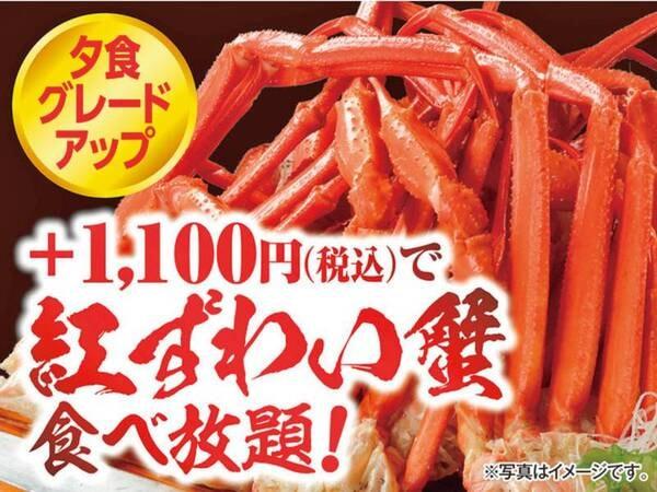 <紅ずわい蟹食べ放題>旬食材バイキング/一例