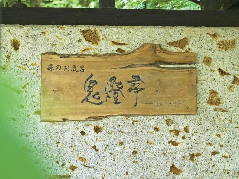 貸切露天風呂【森のお風呂「鬼燈亭(ほおずきてい)」】