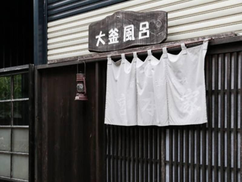 大釜風呂/希少な五右衛門風呂のため予約制となります
