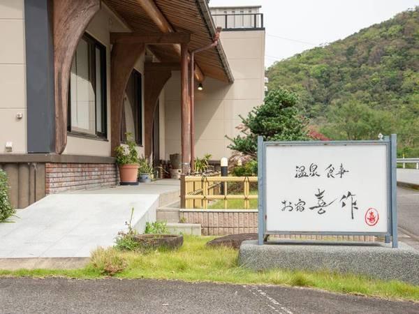 *【外観】ここでしか味わえない!和歌山の味をお楽しみいただけます。