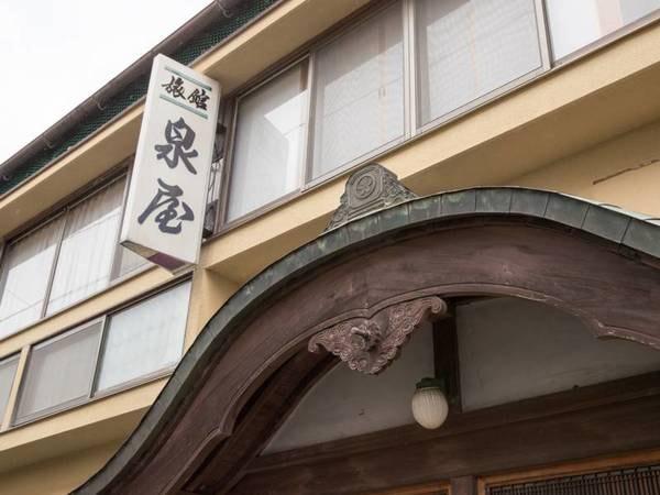 *【外観】増改築しながら江戸時代からの歴史ある建物を維持しています。