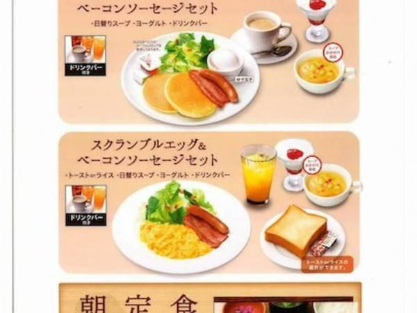 選べるガストの朝食付/一例